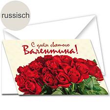 Russische Motivkarte: Alles Liebe zum Valentinstag