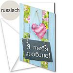Russische Motivkarte: Ich liebe dich